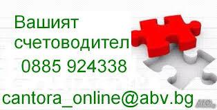 Счетоводна кантора в София: счетоводни услуги в София