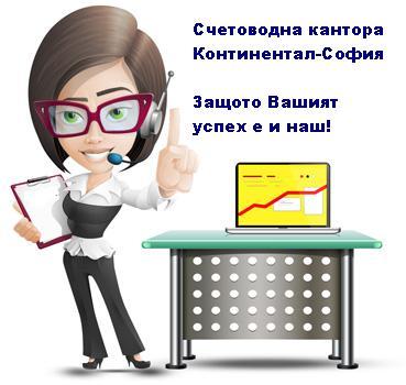 *Счетоводни услуги в София*