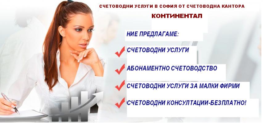 Счетоводна кантора София